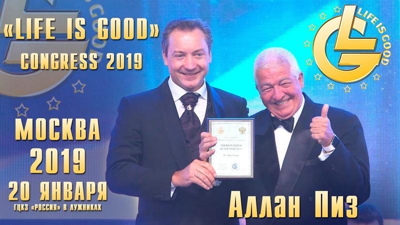 Life is Good! Аллан Пиз - специальный гость Конгресса-2019