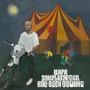 Цирк закрывается, нас всех тошнит