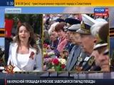 9.05.2014 Севастополь отмечает двойной праздник Новости Россия24