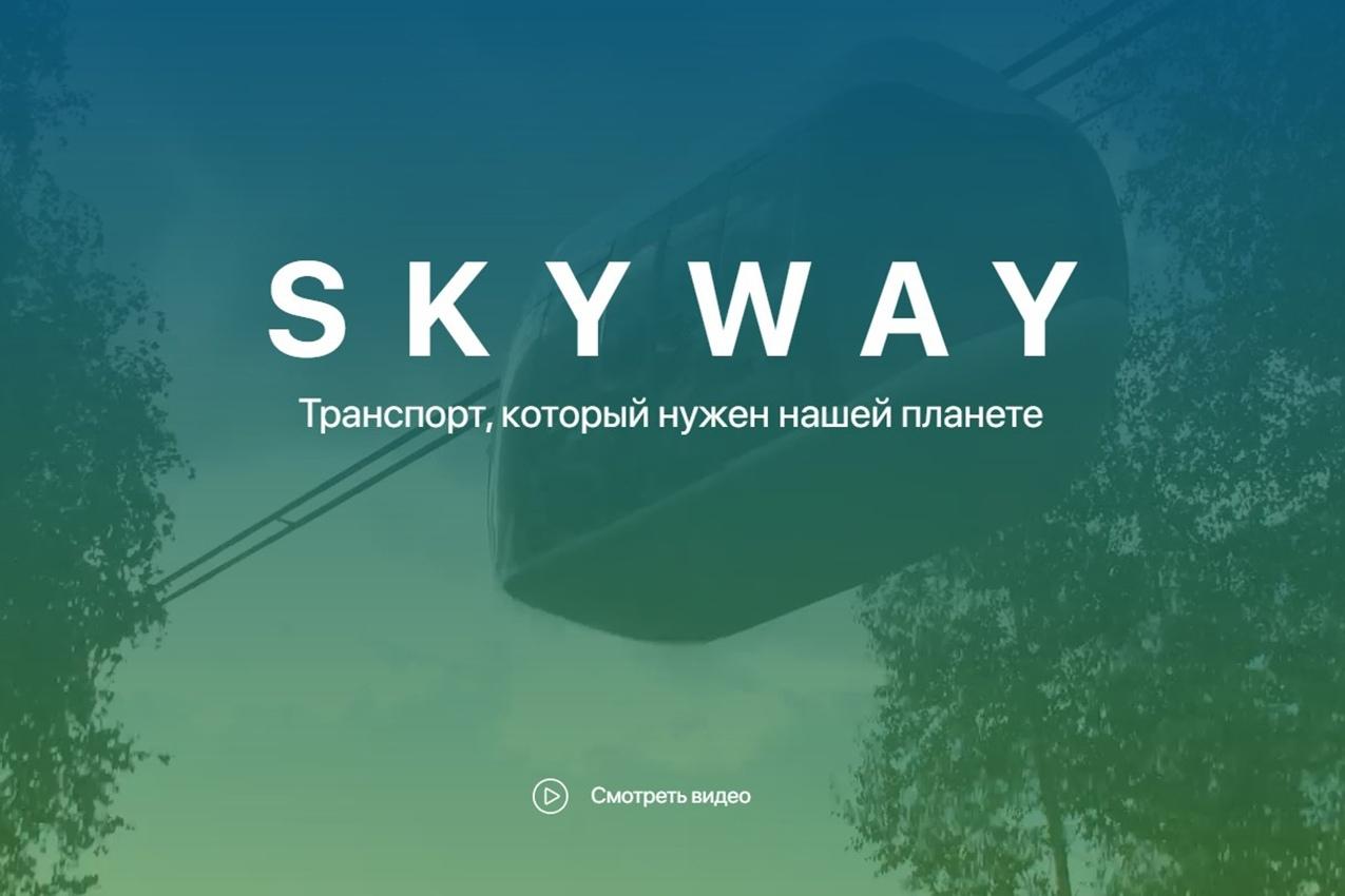 Các sự kiện SkyWay: Tháng 6, h & # 236; nh & # 7843; nh Số 2