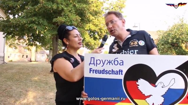 Кто организовал и проплатил демонстрацию против Путина в Германии [Голос Германи