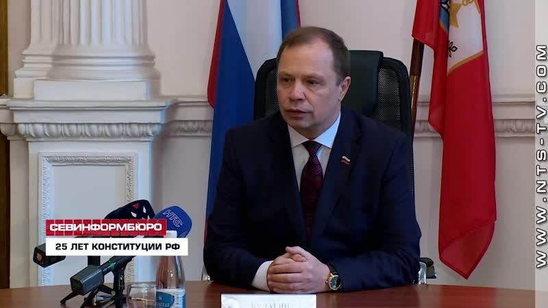 Александр Кулагин - для города Севастополя большая честь быть вписанным в Конституцию РФ