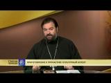 Протоиерей Андрей Ткачев. Приготовление к причастию: культурный аспект
