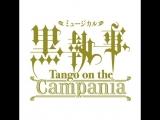 Tango on the Campania 2017 [480]