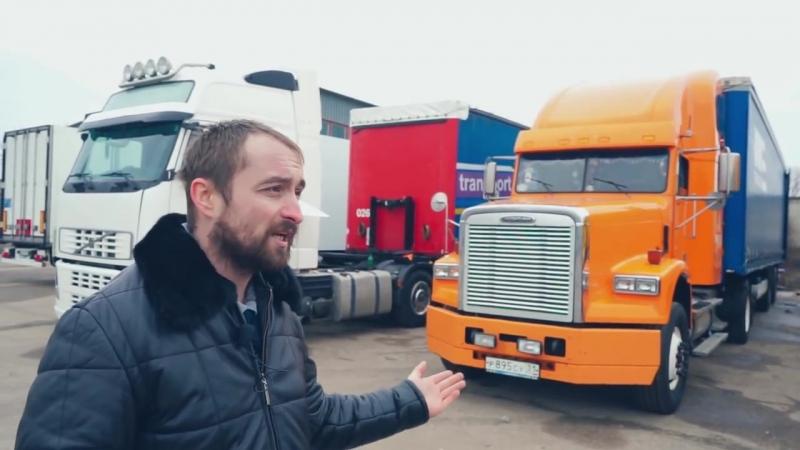 Freightliner FLD - Американский грузовик