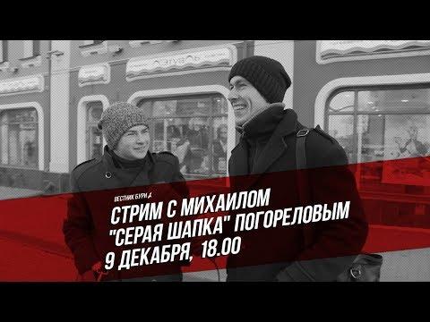 Стрим с Михаилом Серая шапка Погореловым