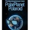 Поляризационные очки PolarPlanet
