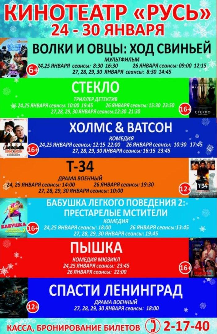 Афиша в крымске кино трк полет кино афиша