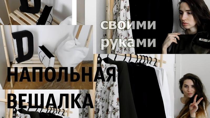 Напольная вешалка DIY СВОИМИ РУКАМИ DG Dasha Gabitova