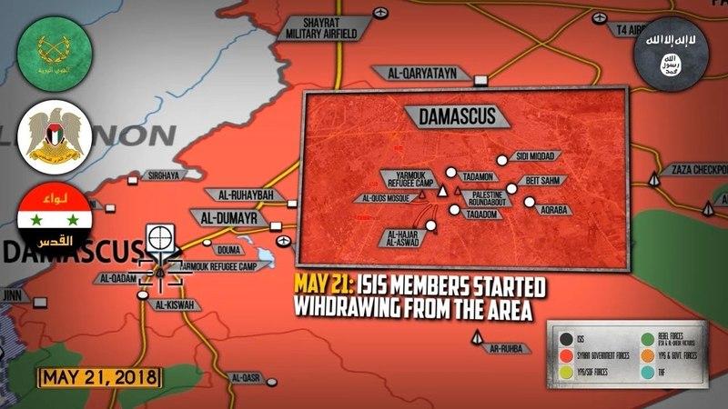 21 мая 2018. Военная обстановка в Сирии. Боевики ИГИЛ покидают Дамаск после боев с сирийской армией.