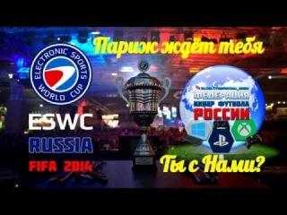Отборочные игры ESWC 2014 в антикафе Cafeteria г. Бийск