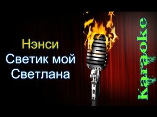 НЭНСИ СВЕТИК МОЙ СВЕТЛАНА MP3 СКАЧАТЬ БЕСПЛАТНО