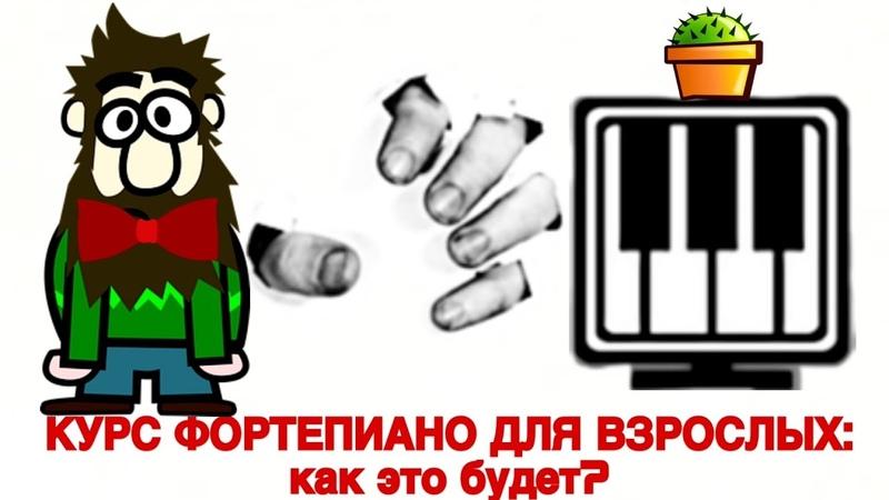 PRO PIANO:ВИРТУАЛЬНЫЙ КУРС ИГРЫ НА ФОРТЕПИАНО ДЛЯ ВЗРОСЛЫХ. СОДЕРЖАНИЕ 3-х частей.