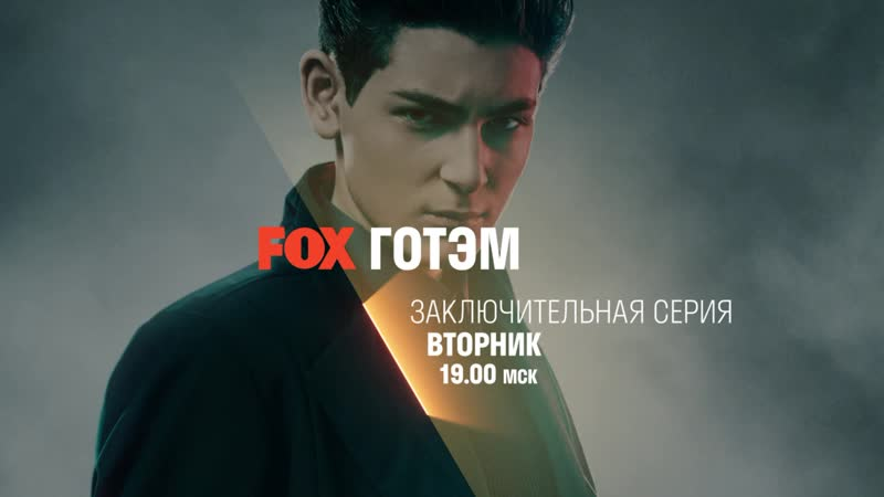 Готэм FOX