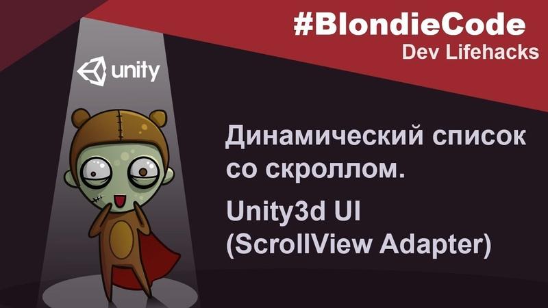 Динамический список со скроллом Unity3d UI ScrollView Adapter
