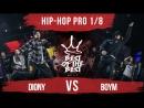 Diony VS BOYM | HIP-HOP PRO | 1/8 | BEST of the BEST | Battle | 4
