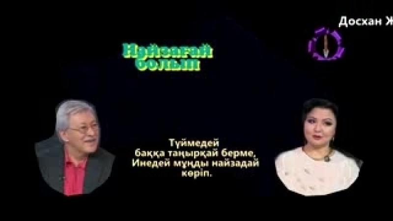 Досхан Жолжақсынов - Найзағай болып_low
