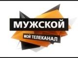 Мужской - мой телеканал! Реклама Вашего бизнеса,компании на ТВ