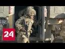 Рыцари плаща и кинжала: на Украине перед выборами высадился британский спеназ - Россия 24