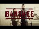 Банши Banshee