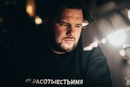 Станислав Трушкин фото #4
