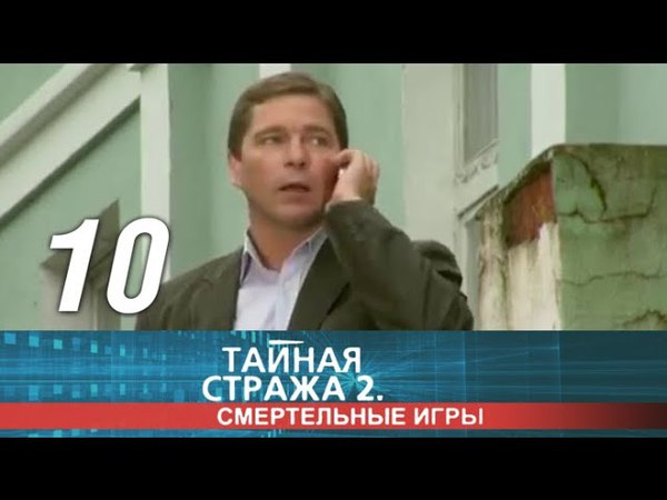 Тайная стража. Смертельные игры 2 сезон 10 серия (2009)
