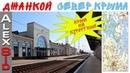 Не курортный Крым / Джанкой / Вокзал