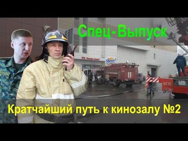 Зимняя Вишня Спец выпуск Кратчайший путь к кинозалу №2