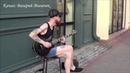 Импровизация на тему - I love you (STIVE WONDER)! Brest! Guitar! Music!