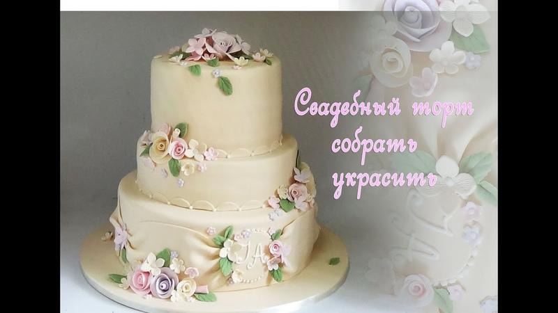Свадебный Торт Собрать и Украсить Торт своими рукам Торт на Свадьбу Hov to make A Wedding cake