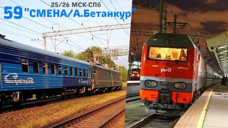 СМЕНА/А.Бетанкур Санкт-Петербург — Москва 25/26|Фирменные поезда 59
