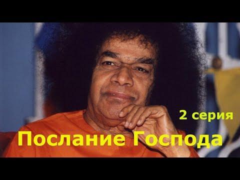 Послание Господа 2 серия Сатья Саи Баба