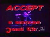 Архив пердачи ДЖЭМ - Accept в Москве.май 1993 .г (Wolf Hoffmann Accepted)