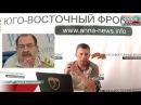 Военный конфликт будет исчерпан после падения режима киевской хунты. Сергей Черняховский