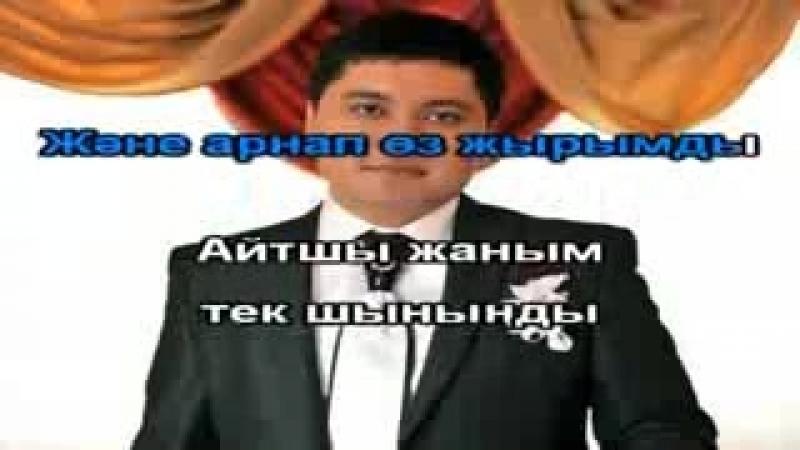 Алтынбек Айтшы жаным КАРАОКЕ онлайн казакша Full HD_low.mp4
