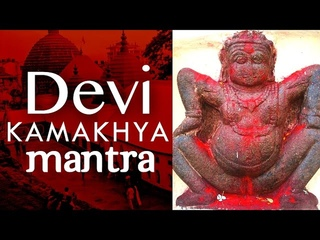 Kamakhya Devi Beej Mantra 108 Times | kamakhya devi mantra | Vashikaran Mantra | Durga Devi mantra