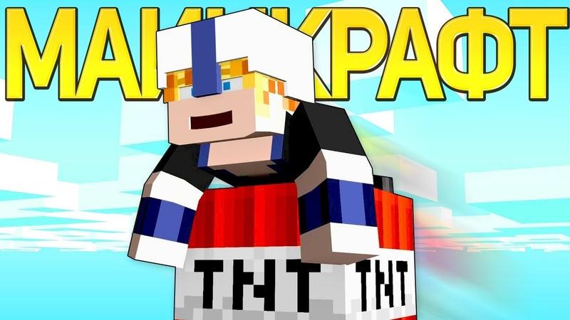 МАЙНКРАФТ - Майнкрафт Рэп Песня (На Русском) | Thank You Minecraft Parody Song Animation RUS
