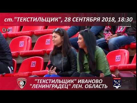Анонс матча Текстильщик Иваново - Ленинградец Ленинградская область