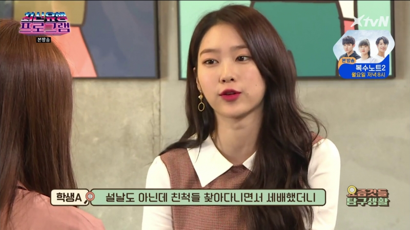 · Show|Cut · 181006 · OH MY GIRL (Jiho) · XtvN The Latest Trends Programme Ep.1 ·