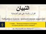 7.184 Вопрос №198 Почему Аллах назвал кяфирами людей, которые не судят по ниспосланным Им законам?
