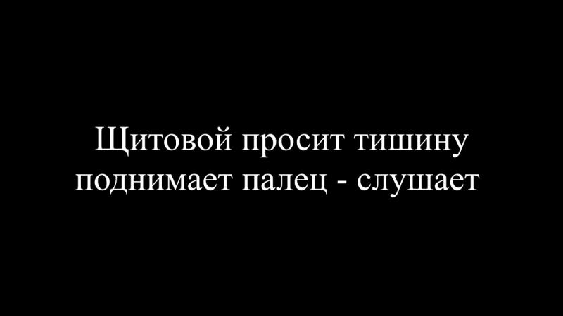 Бронещит СОБР