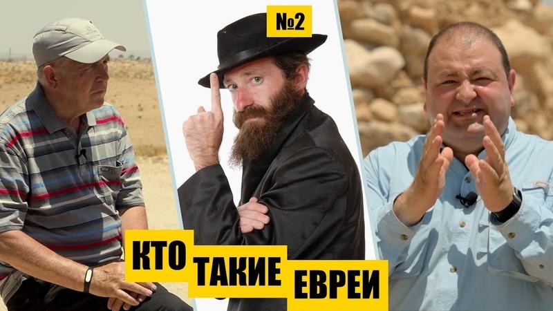 Кто такие евреи? Раскапывая прошлое 2 ЧАСТЬ.