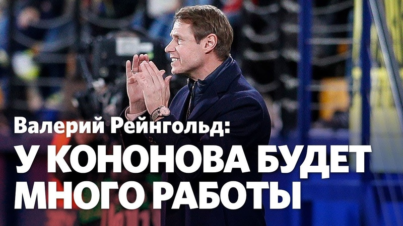Валерий Рейнгольд: Тяжело верить в «Спартак», но я – оптимист