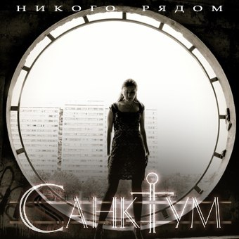Новый сингл группы САНКТУМ - Никого рядом