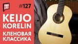 Keijo Korelin 2017 - гитара с русскими корнями