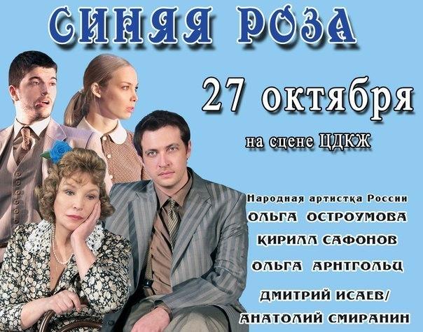 Спектакль «Синяя роза» Кирилл Сафонов и Ольги Арнтгольц