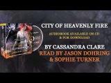 Эксклюзивный отрывок из «Города небесного огня», прочтенный Софи Тернер