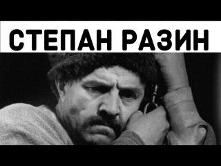 СТЕПАН РАЗИН (1939) фильм Степан Разин смотреть онлайн