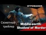 Middle-earth: Shadow of Mordor - Сюжетный трейлер