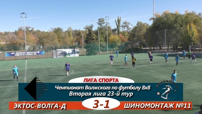 Вторая лига. 23-й тур. ЭКТОС-Волга-Д - Шиномонтаж №11 3-1 ОБЗОР